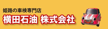 姫路市|加古川市|高砂市|たつの市|加西市|飾磨区|広畑区|勝原区|車検|費用|安い|価格|格安|予約|軽自動車|姫路市車検専門店|トップ車検